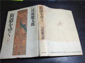日文原版日本书 街道をゆく 三十三 奧州白河 司馬遼太郎 (著) 朝日新聞 1989年 32开硬精装