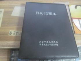 日历记事本---2007农历丁亥年  魅力中国武安国家地质公园名胜景观