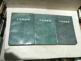 平凡的世界(全三册)
