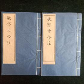 畿辅丛书-敬斋古今注