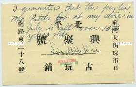 """民国北京北平前门大街珠市口南路东三十八号,兴聚号古玩铺,刘世凯名片一张,有趣的是当时一个外国游客在名片上记录:""""店家保证在7月份我所购买的锡器是一百年前的老物件"""""""