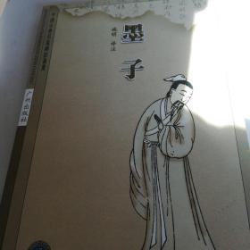 中国古典名著译注丛书墨子
