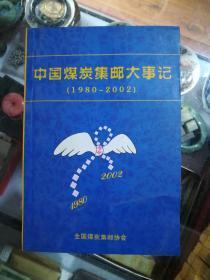 中国煤炭集邮大事记1980----2002