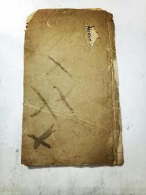 清代古香斎木刻精印唱本宝卷《三世因果》一册全【前世种因,修来今世之果】