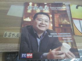 茗茶名店【2013年第1期 总第1期】   创刊号