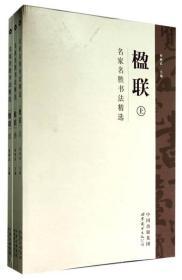 楹联-名家名胜书法精选-(全三册)