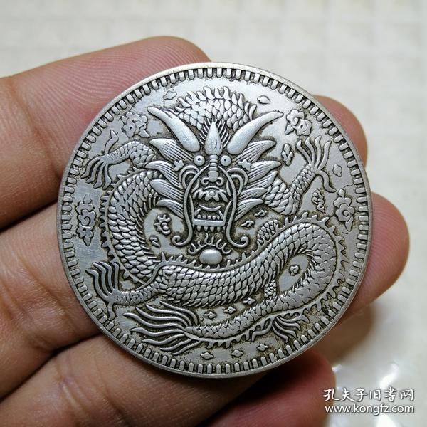 新疆喀什 光绪元宝 银元
