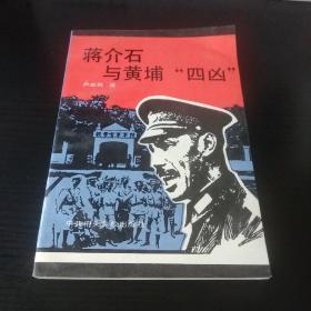 """蒋介石与黄埔""""四凶"""""""