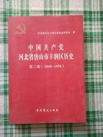 中国共产党河北省唐山市丰润区历史