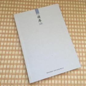 读库1104