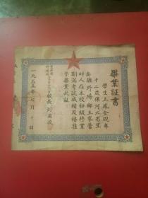 毕业证书1955年,河北省望都县王家营小学,学生王凤金,校长刘国俊,