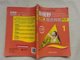 新视野英语教程第三版