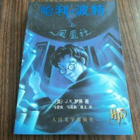哈利波特与凤凰社(1版1印)