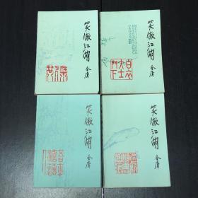 《笑傲江湖》全四册 绿皮版中国大陆最早版本