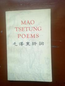 毛主席诗词英汉对照