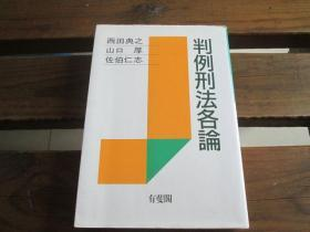 日文原版 判例刑法各论 西田 典之 , 山口 厚