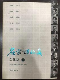 名家谈收藏文化篇(下)  名家谈收藏 文化篇下 华人收藏家大会编委会 东方出版社