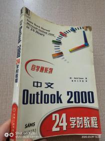 中文Outlook 2000 24学时教程