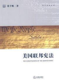 美国联邦宪法     张千帆  著