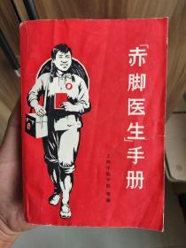 赤脚医生手册  1969年一版一印内部发行本,稀少