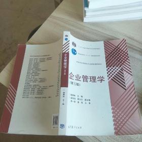 企业管理学(第三版)/高等学校管理类专业基础课程教材