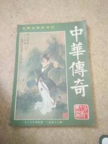 中华传奇 1987.4