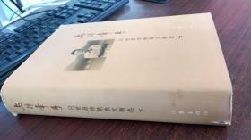 与诗牵手 : 闪世昌诗歌散文精选  (下册)