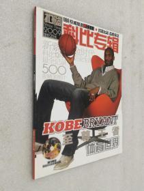 体育世界 扣篮 2009年 NO.16 总第614期 科比专辑【无赠品】