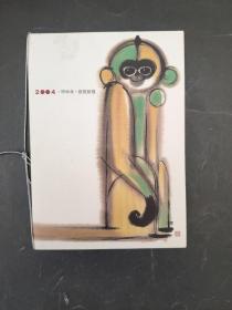 著名书画家,韩美林,签名  2004年恭贺新春  详见图(保真)