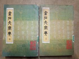金石大字典(三、四)