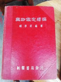 药物鉴定续编(1952年初版精装)