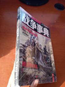 战争事典004