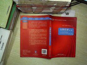全国翻译硕士专业学位(MTI)系列教材:交替传译(第2版)