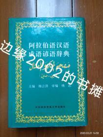 阿拉伯语汉语成语谚语辞典