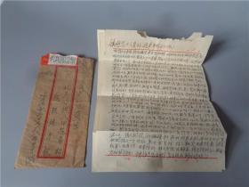 贴文7毛主席诗词邮票由哈尔滨递往山东黄县的实递封及信札