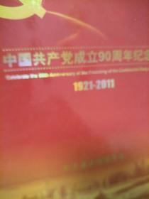 中国共产党成立90周年纪念册【1921-2011】
