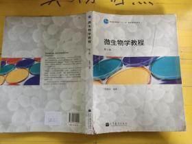 微生物学教程 第3版   有笔记书脊磨损一点