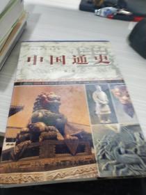中国通史第二册