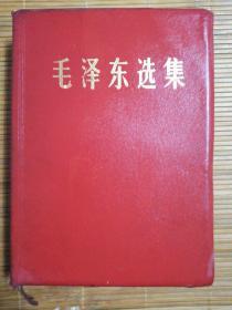 毛泽东选集(一卷本)69年9月四川一版,32开,品好。