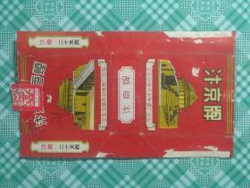 汴京烟标公私合营