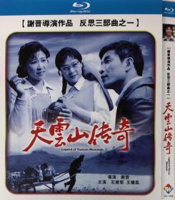 天云山传奇(导演: 谢晋)