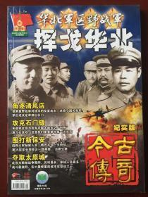 今古传奇•纪实版(2010.12)双月号(六)