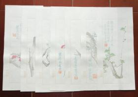清末民国 荣宝斋 吴待秋 梅花笺 7种一组 木版水印老信笺纸