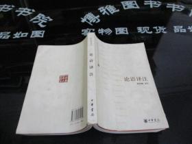 论语译注    杨伯峻  译 中华书局成立95周年纪念版     品如图  正版现货   33-7号柜