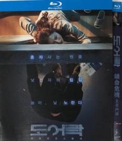 门锁(导演: 李权)