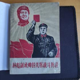《林彪副统帅的光辉战斗历程》
