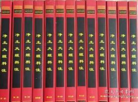 净土大经科注(全13册)共644集