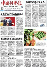 中国科学报 2014年10月20日【原版生日报】