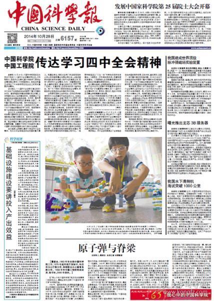 中国科学报 2014年10月28日【原版生日报】