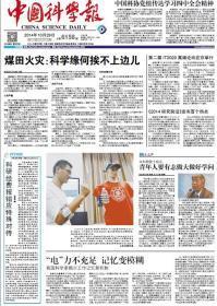 中国科学报 2014年10月29日【原版生日报】